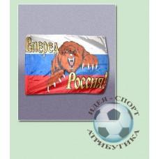 """Флаг """"Вперед Россия!"""" (медведь)"""