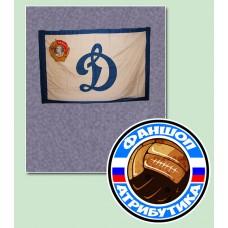 Флаг Динамо с орденом Ленина(большой)