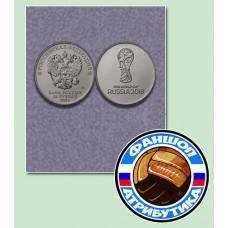 Монета в капсуле Чемпионат Мира 2018