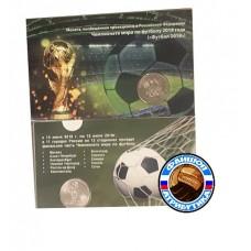 Монета в упаковке Чемпионат Мира 2018